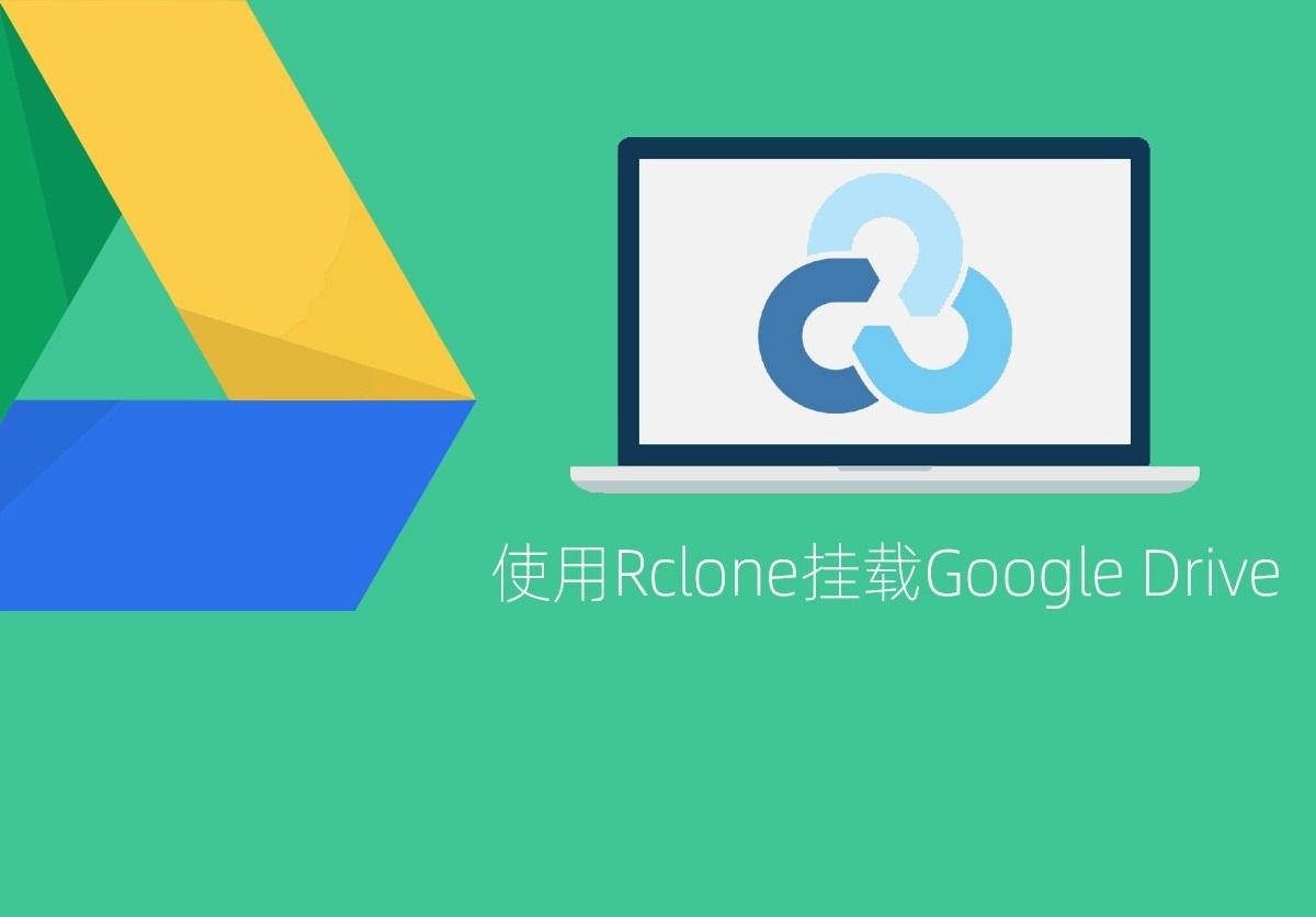 VPS扩容 使用Rclone挂载Google Drive网盘教程
