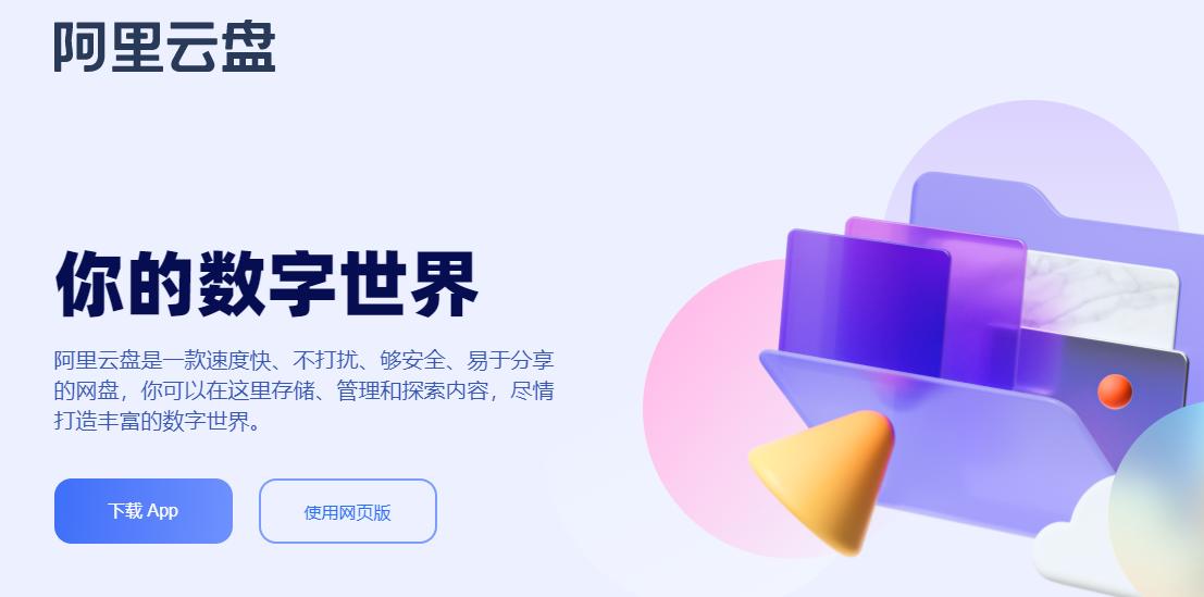 阿里云盘免费领取福利码,目前最多扩容7.5T!