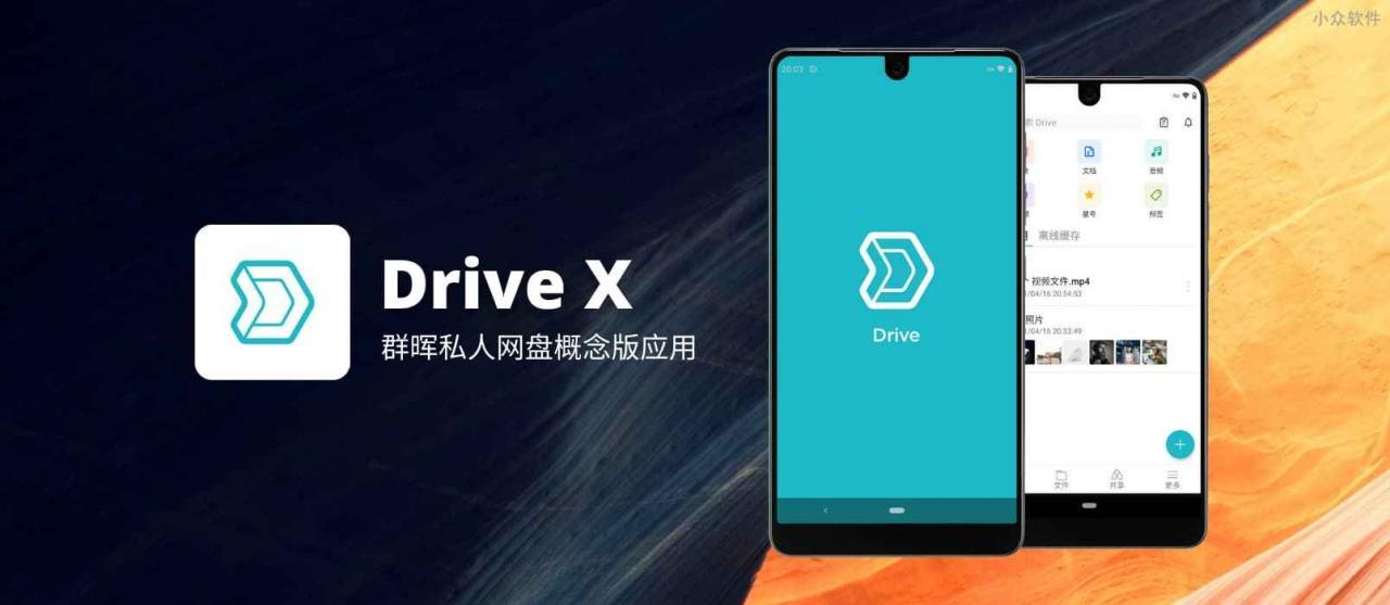 群晖发布概念版网盘应用 Drive X,做只属于你的全能网盘,自动备份照片、视频,自动备份微信