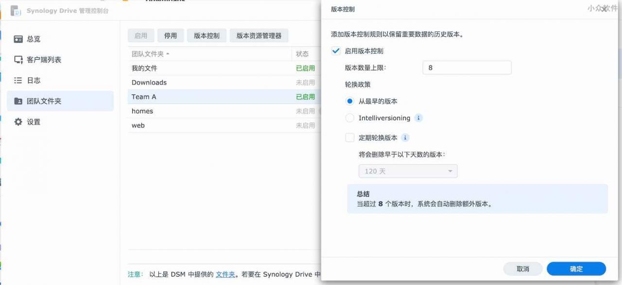 群晖发布概念版网盘应用 Drive X,做只属于你的全能网盘,自动备份照片、视频,自动备份微信 14