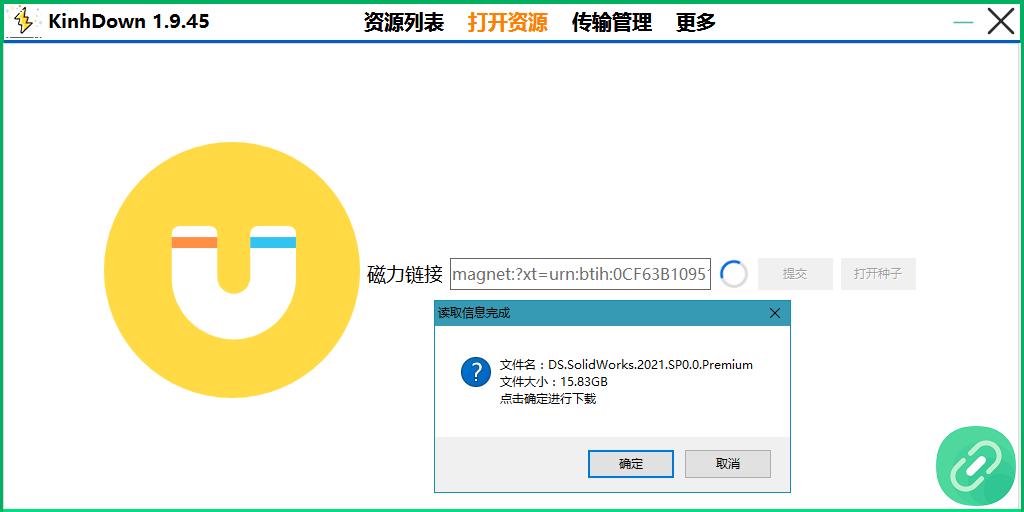 KinhDown v2.2.25 度盘免登陆高速下载工具